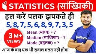 Statistics (सांख्यिकी) - Mean, Median & Mode (माध्य, मध्यिका और बहुलक)