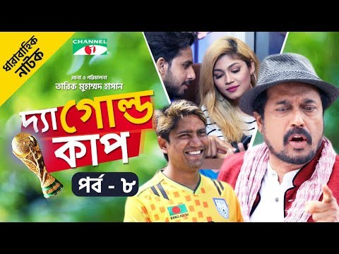 The Gold Cup | EP- 08 | Bangla Natok | Mosharraf Karim | Tarin | Farukh | Saju Khadem | Channel i TV