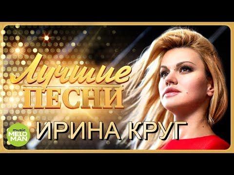 ИРИНА КРУГ - Лучшие песни 2018. Шансон.