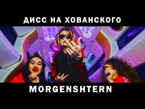 MORGENSHTERN - Дисс на МС ХОВАНСКОГО (го на версус лох) (видео)