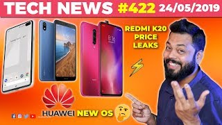 Redmi K20 Flagship Price😍, Redmi 7A Specs, Huawei New OS🤔, Buttonless Pixel 4,Galaxy M Pie-TTN#422