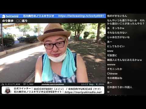 のり散歩 ◯◯巡り 2020/9/8 - 12:00 石川典行のノリユキラジオ