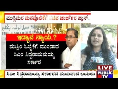 Is This Justice? Crores For An Arabic College And Hunger For The Students Of Bantwal?