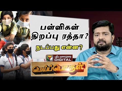 பள்ளிகள் திறப்பு ரத்தா? | School, College ReOpening | PT Karthigaichelvan Explains | Meiporul