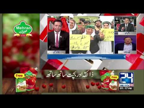 سپیشل ٹرانسمیشن (نواز شریف کی لاہور ریلی) 10 اگست 2017