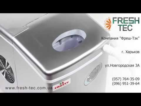 Льдогенератор FROSTY HZB-12