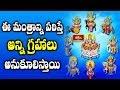 ఈ మంత్రాన్ని పఠిస్తే అన్ని గ్రహాలు అనుకూలిస్తాయి..! | Mantrabalam | Archana | Bhakthi TV