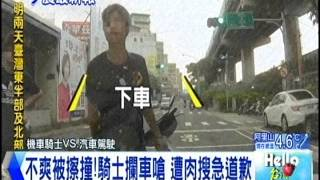 [東森新聞HD]不爽被擦撞!  騎士攔車嗆   遭肉搜急道歉