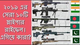Video বিশ্বের সবচাইতে সেরা ১০ টি আধুনিক স্নাইপার রাইফেল ২০১৯। Top 10 Modern Sniper Rifle By 2019 MP3, 3GP, MP4, WEBM, AVI, FLV Januari 2019