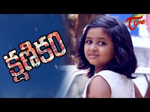 Kshanikam | New Telugu Short Film