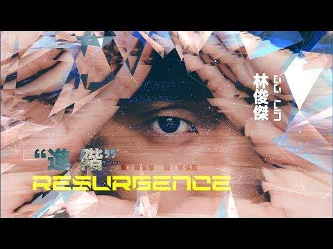 林俊傑 JJ Lin - 進階 Resurgence (Official Lyric Video)