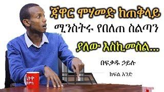 Ethiopia: ጃዋር ሞሃመድ ከጠቅላይ ሚንስትሩ የበለጠ ስልጣን ያለው እስኪመስል ... ጦማሪ በፍቃዱ ኃይሉ | Befiqadu Hailu Part 1