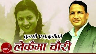 Lekaima Chauri - Tulasi Parajuli & Mandavi Tripathi