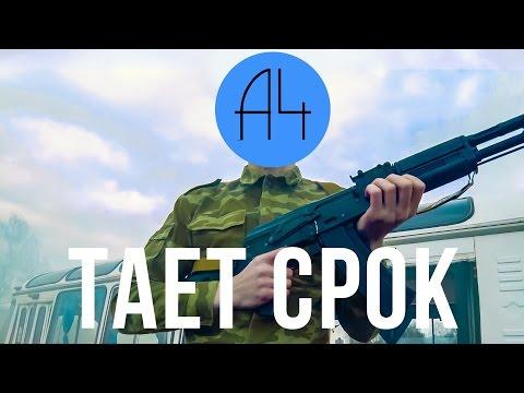А4 - Тает Срок (Пародия Грибы - Тает Лёд)