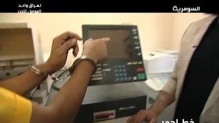 بالفيديو اكثر من ٨٠ مليون دينار عراقي تم تزويرها عبر هذه الماكينات