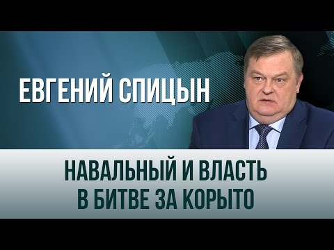 Евгений Спицын. \Навальный и власть в битве за корыто\ - DomaVideo.Ru