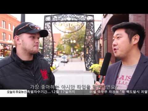 '백인 비하' 패러디 영상  10.13.16 KBS America News
