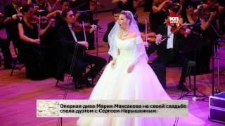 Оперная дива Мария Максакова на своей свадьбе спела дуэтом с Сергеем Нарышкиным
