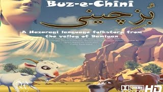 Buz-e-Chini - Afghan Animation Movie (English Subtitles)