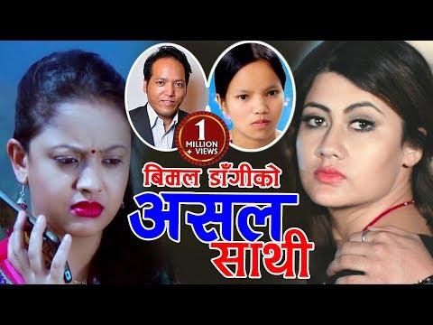 Euta Kura Bhanna Ta Paiyela by Bimal Dangi and Bishnu Majhi