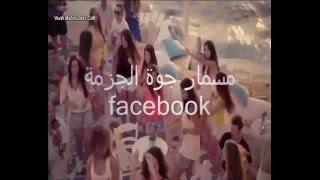 مش كل واحد&يا حب ♡ عمرو دياب 2015 ツ