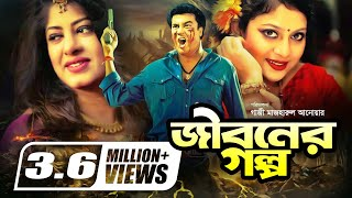 Jiboner Golpo | জীবনের গল্প | Full Movie | HD1080p | Manna | Moushumi | Shabnur | Joy | Alamgir