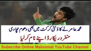 Muhammad Amir Another Record in Net West T20 Blast Count Tournament محمد عامر نے کاؤنٹی کرکٹ میں بھی دھوم مچا دی۔