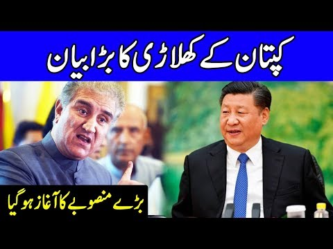 Shah Mehmood Qureshi's Complete Press Conference | 21 March 2019 | Dunya News