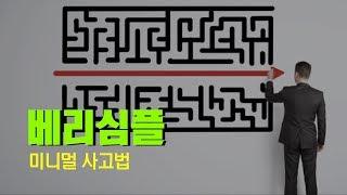 #16 [체인지그라운드] 베리심플, 미니멀 사고법