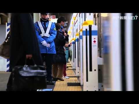 ロープ上下、転落防止 JR六甲道駅