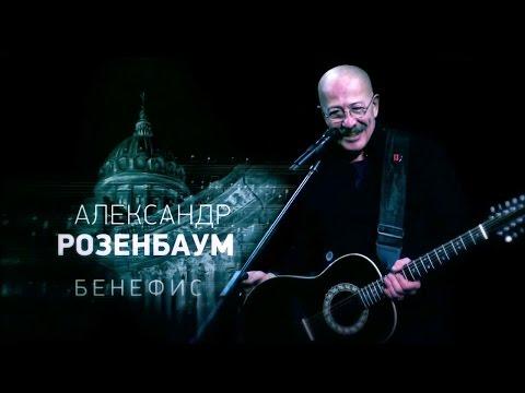 Александр Розенбаум - Бенефис 2016 (трансляция 06 01 2017 Россия1HD) HDTVRip720p