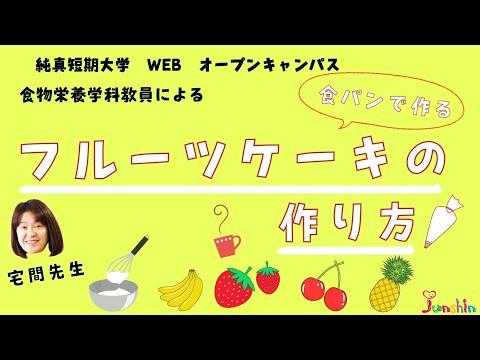 フルーツケーキの作り方