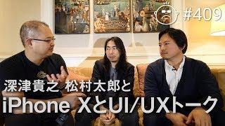 深津貴之 松村太郎が語るiPhone Xと最近のAppleのUI/UX動向 #409 [4K]