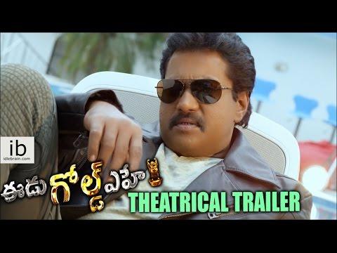 Eedu Gold Ehe theatrical trailer | Sunil | Sushma Raj