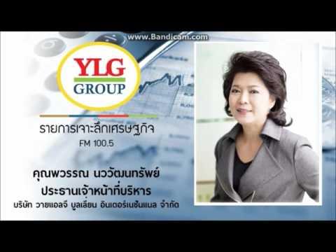 YLG on เจาะลึกเศรษฐกิจ 11-11-2559