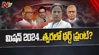 మిషన్ 2024… త్వరలో థర్డ్ ఫ్రంట్? | Sharad Pawar To Hold Meeting With Opposition Parties |