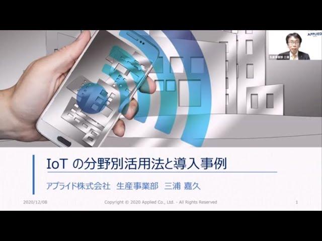 IoTシステムの概要と活用事例