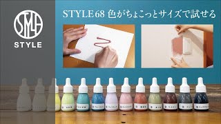 STYLE DIYペンキを紹介する動画