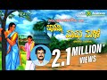 Barammi Mavana Magale  | Audio Jukebox | Kannada Folk Songs