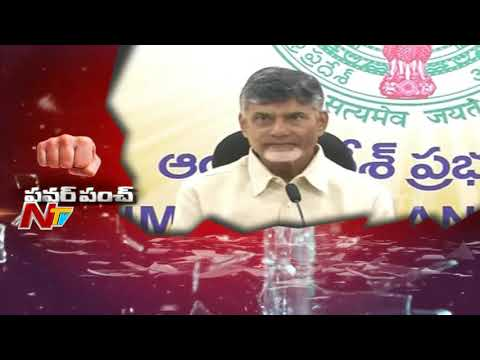 We Will Definitely Win The 2019 and 2024 Elections : Chandrababu Naidu | Power Punch