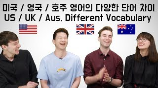 Video US / UK / Aussie English Vocabulary Differences [KoreanBilly's English] MP3, 3GP, MP4, WEBM, AVI, FLV Agustus 2019