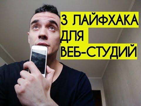 Как продавать услуги веб-студии - DomaVideo.Ru