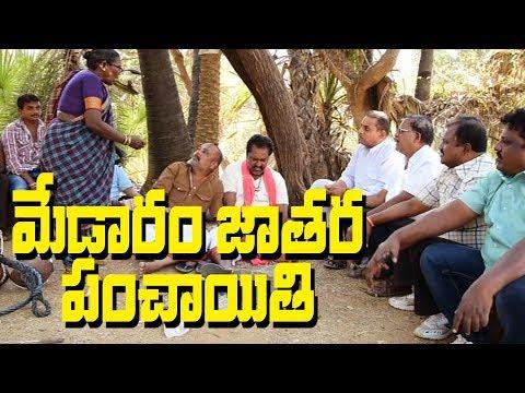 Medaramjathara panchayathi | village show | village comedy | village cinema
