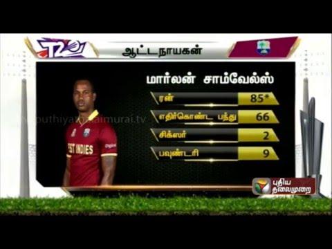 ICC-World-T20-Cup-finals-Marlon-Samuels-wins-Man-of-the-Match-award