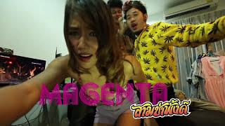 แจว [Official Music Video] - Magenta