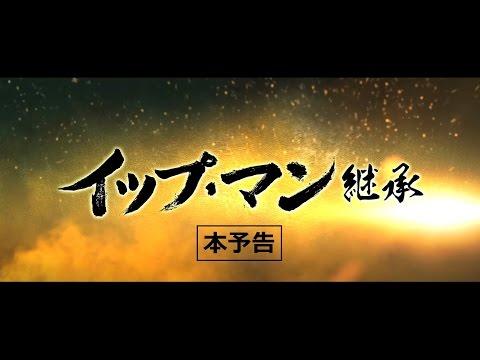 『イップ・マン 継承』【7/1~】