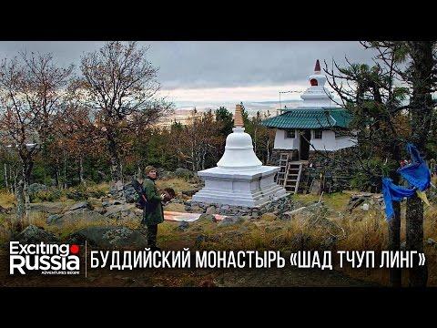Уральский буддийский монастырь Шад Тчуп Линг. Гора Качканар. Свердловская область