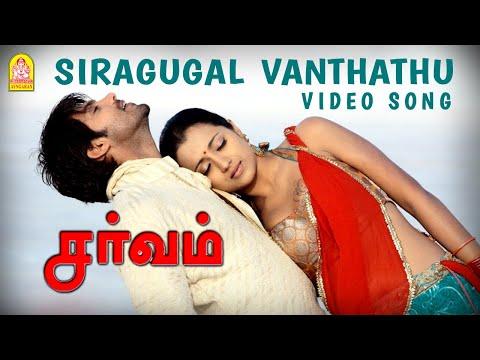 Siragugal Vanthathu Song From Sarvam Ayngaran HD Quality