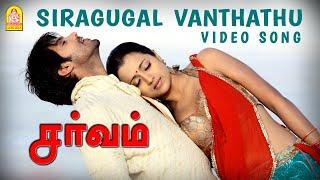 Video Siragugal Vanthathu Song From Sarvam Ayngaran HD Quality MP3, 3GP, MP4, WEBM, AVI, FLV Maret 2019
