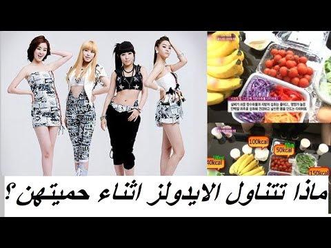 ماذا تتناول النجمات الكوريات اثناء حميتهن الغذائية؟